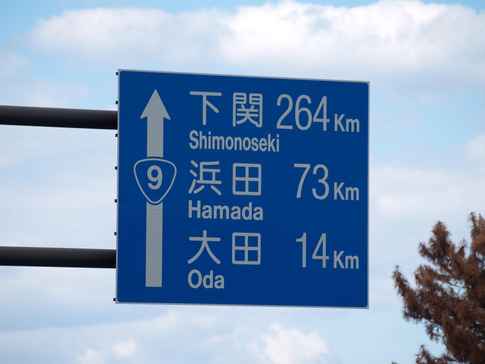 田儀駅から見た国道9号線