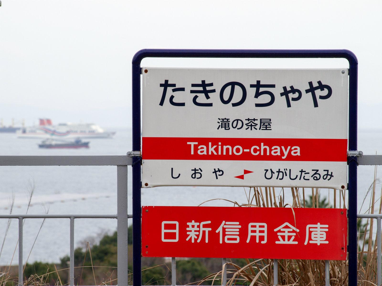 滝の茶屋駅のホームと瀬戸内海