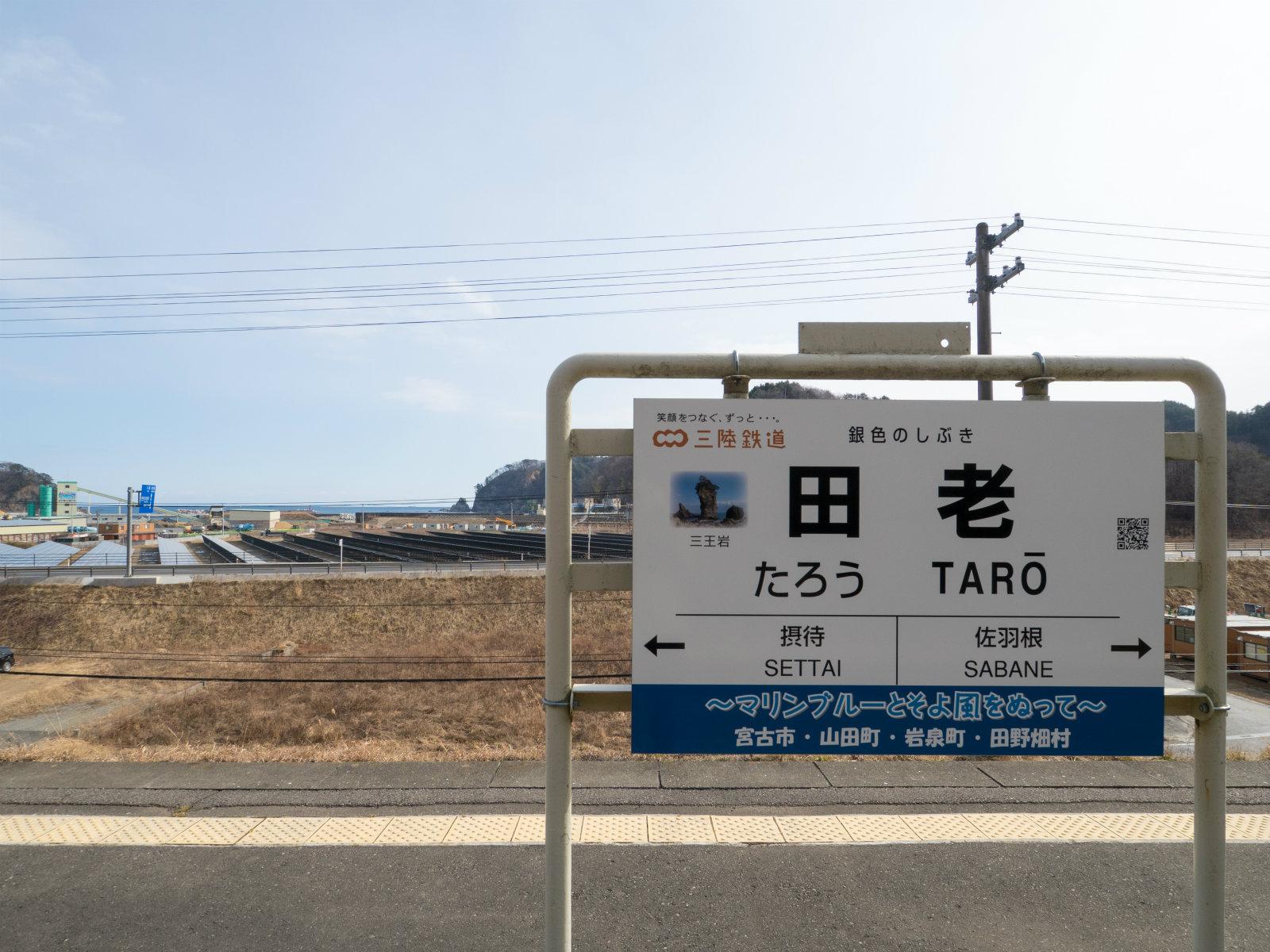 田老駅 | 海の見える駅