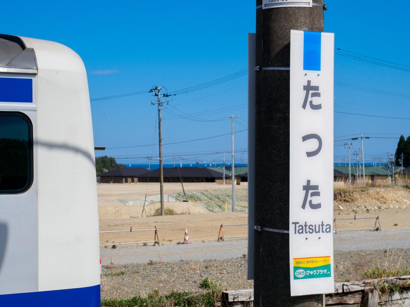 竜田駅のホームから見える太平洋(2017年4月)