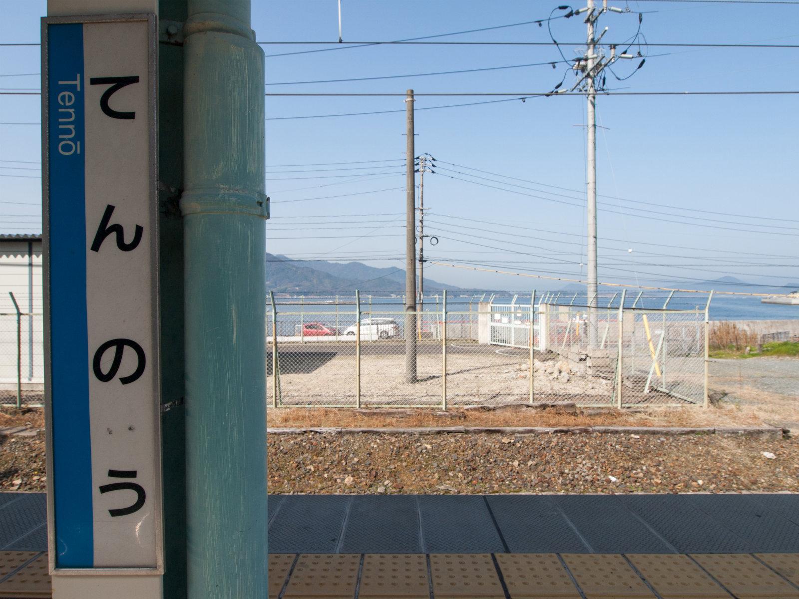 天応駅 | 海の見える駅