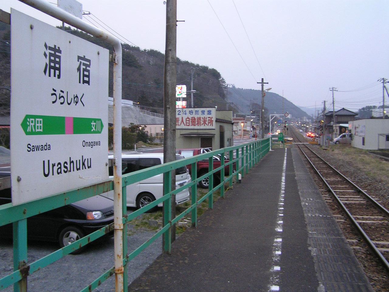 震災前の浦宿駅のホーム