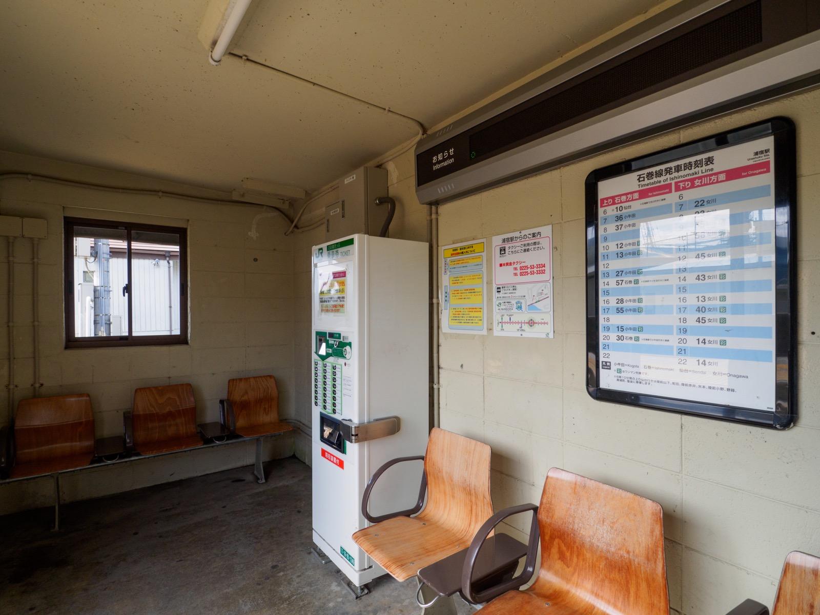 浦宿駅の待合室