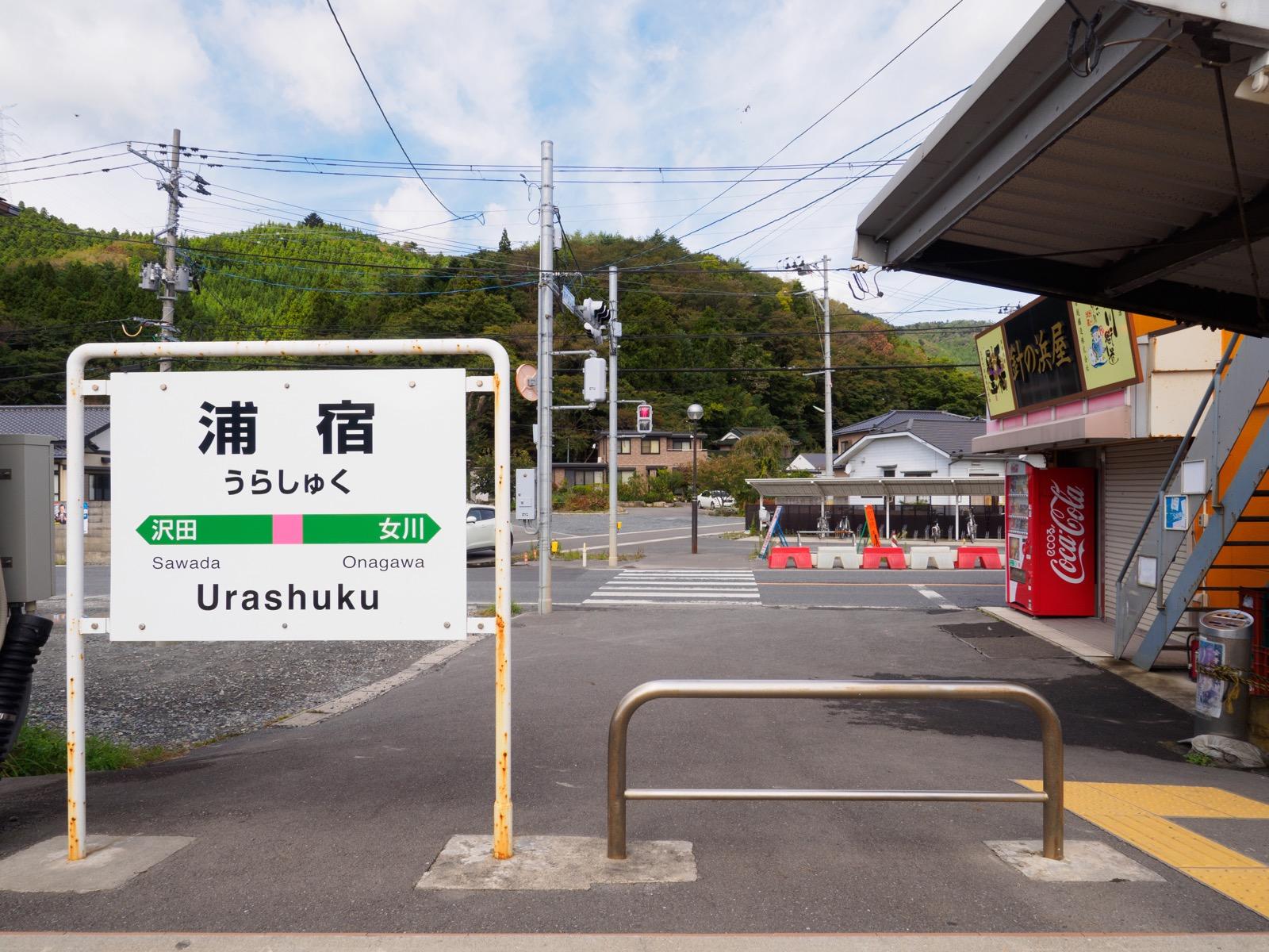 浦宿駅の出口