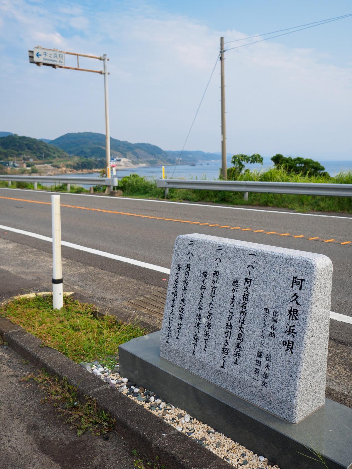 牛ノ浜駅前にある「阿久根浜唄」の歌碑