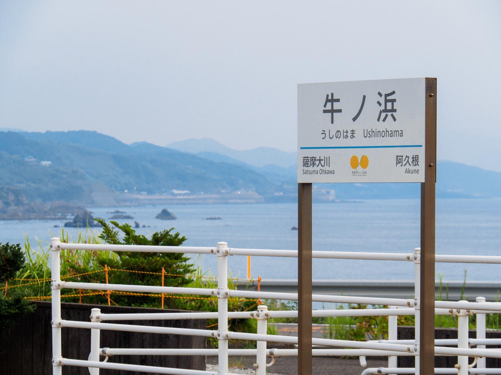 牛ノ浜駅のホームから見た牛之浜海岸(東シナ海)
