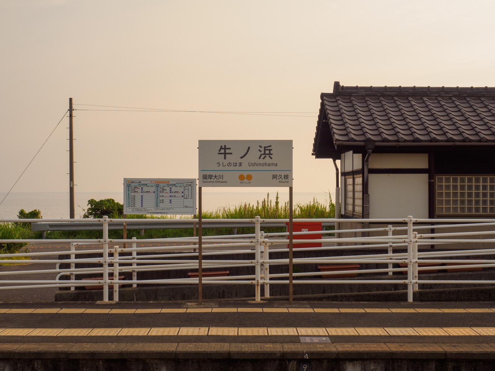 牛ノ浜駅のホームから望む夕暮れ