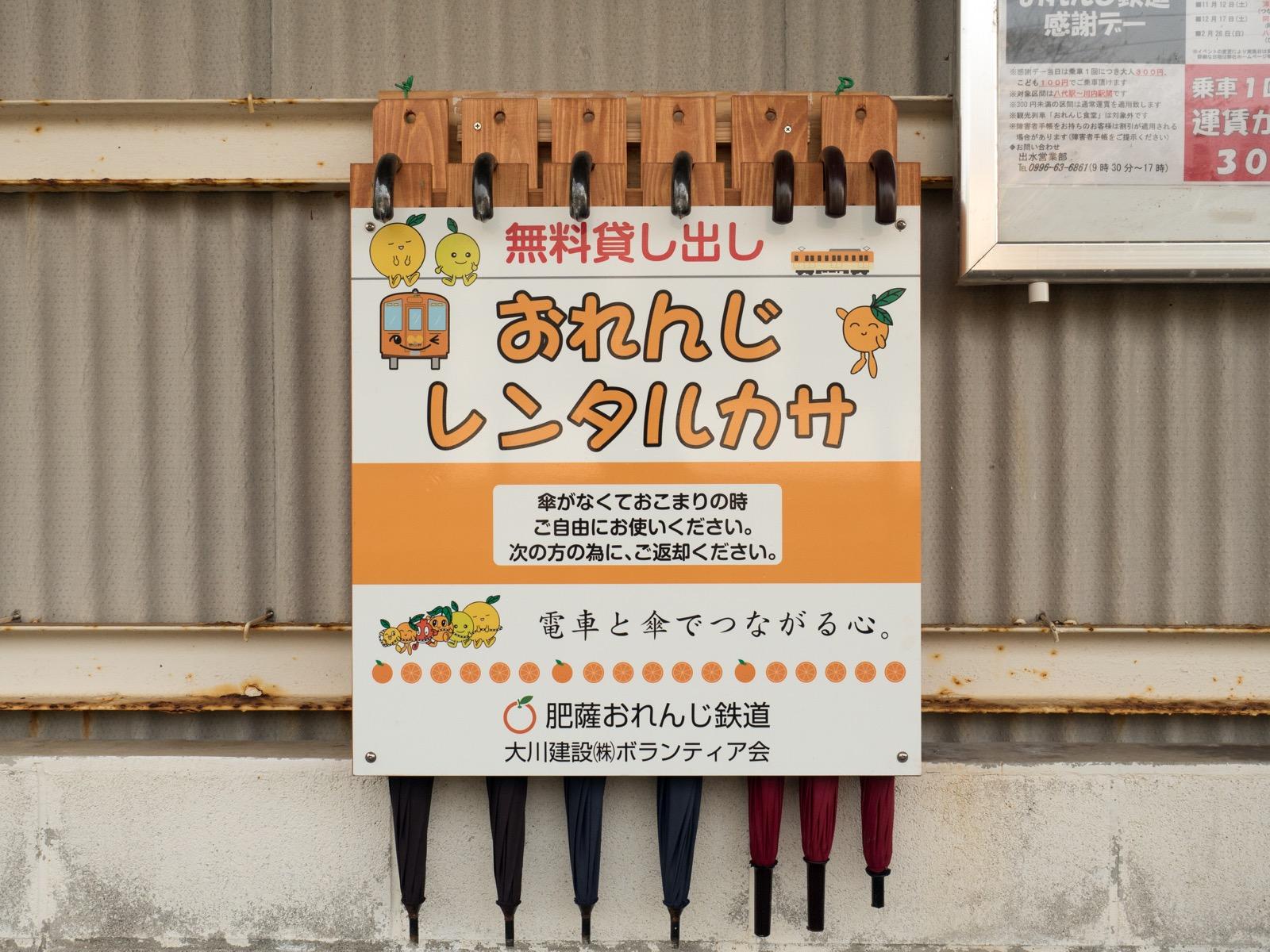 牛ノ浜駅の「おれんじレンタルカサ」