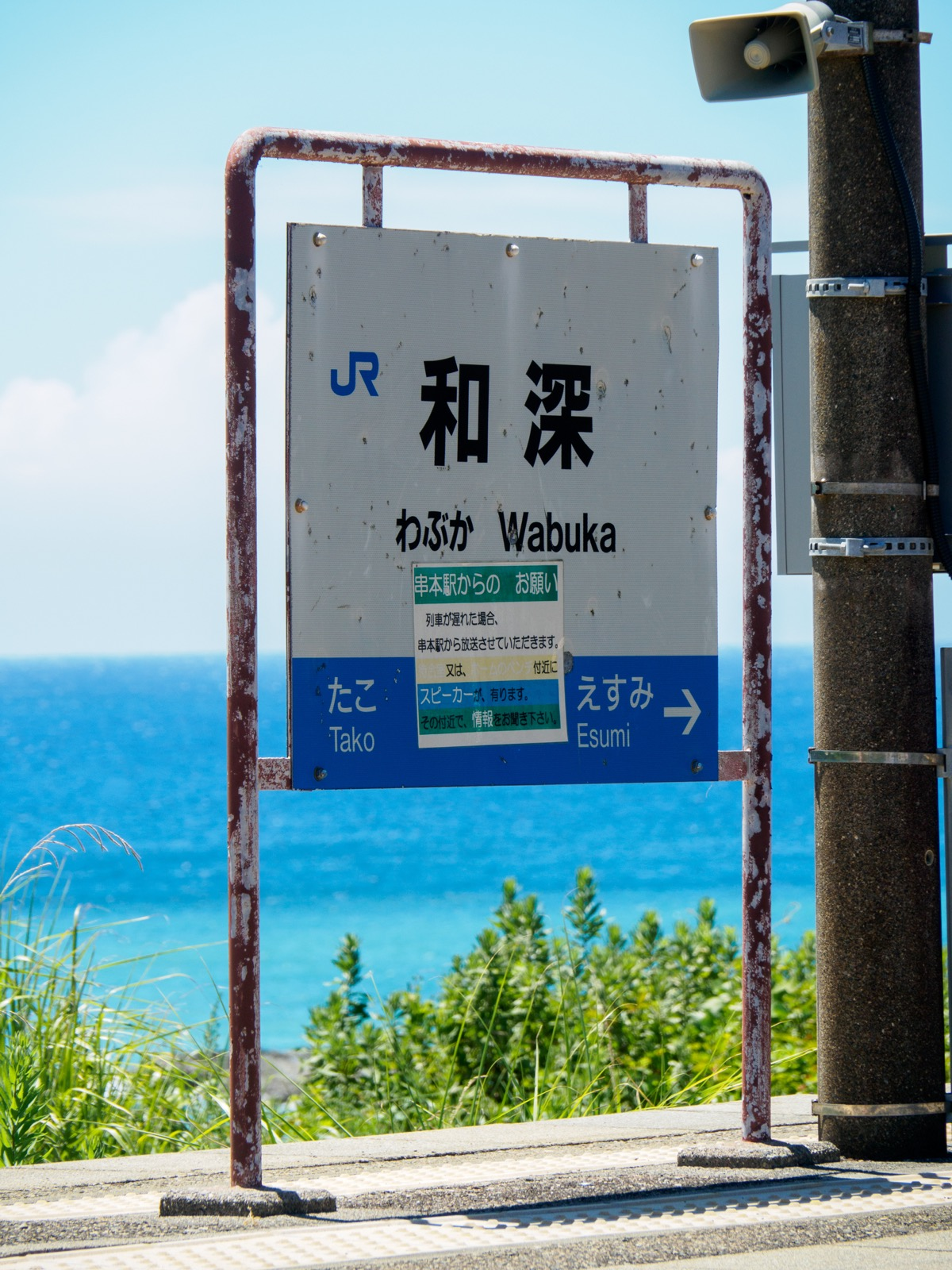 和深駅の駅名標と海(枯木灘)