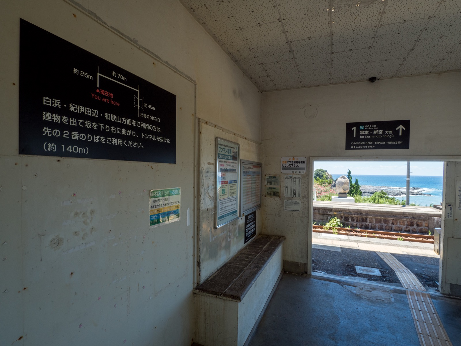 和深駅のホーム案内表示