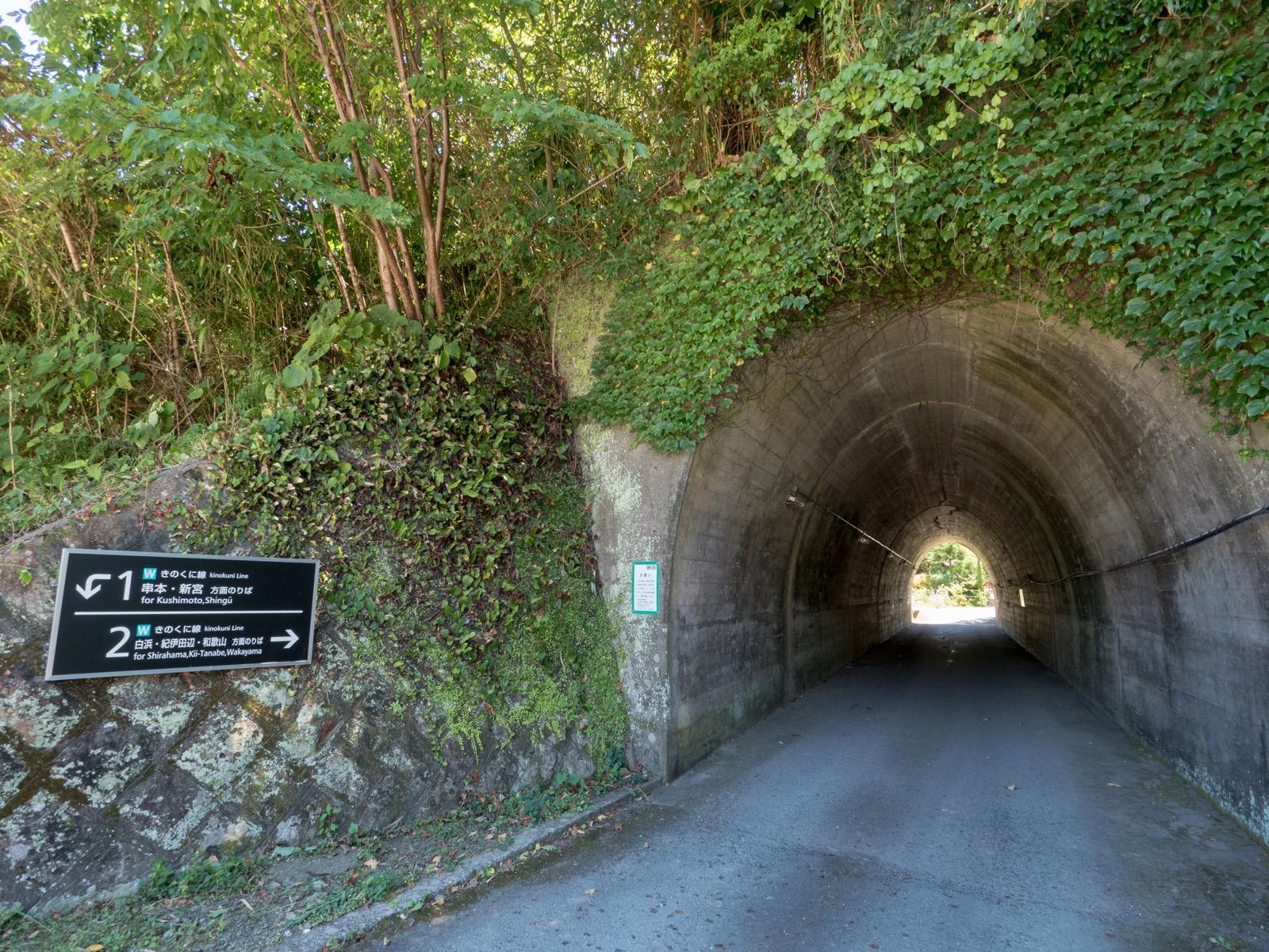 和深駅前のトンネルとホーム案内表示