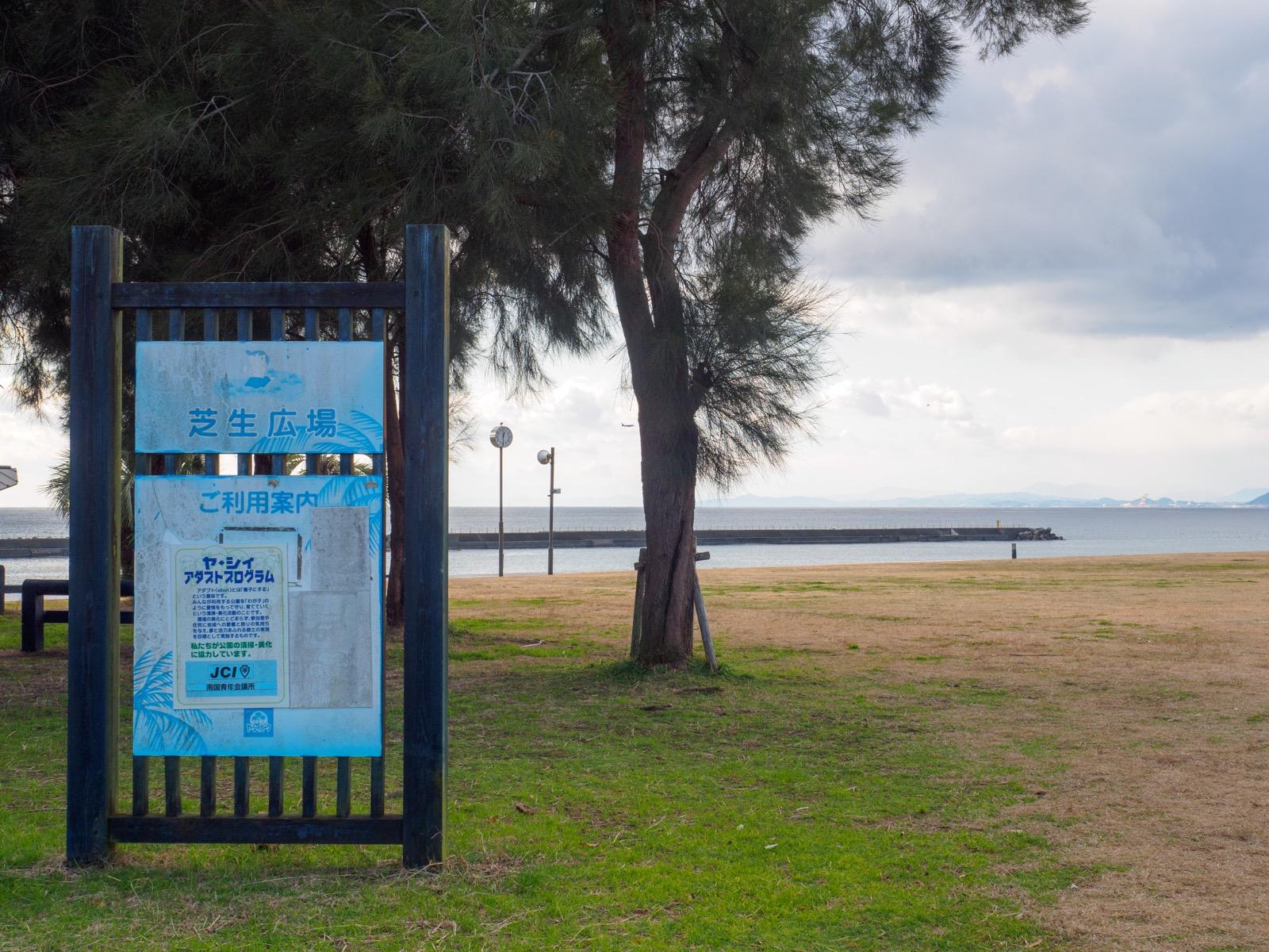 ヤ・シィパークのビーチ