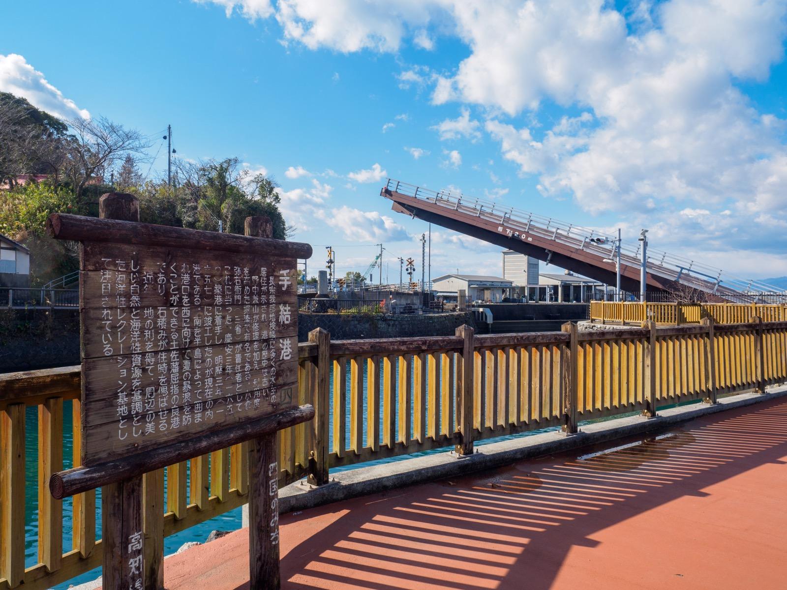 手結港と手結港可動橋