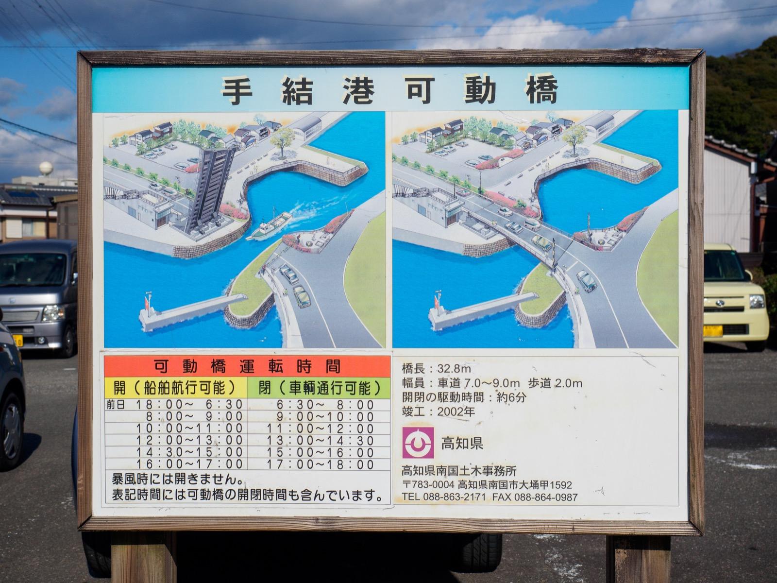 手結港可動橋の概要と運転時間