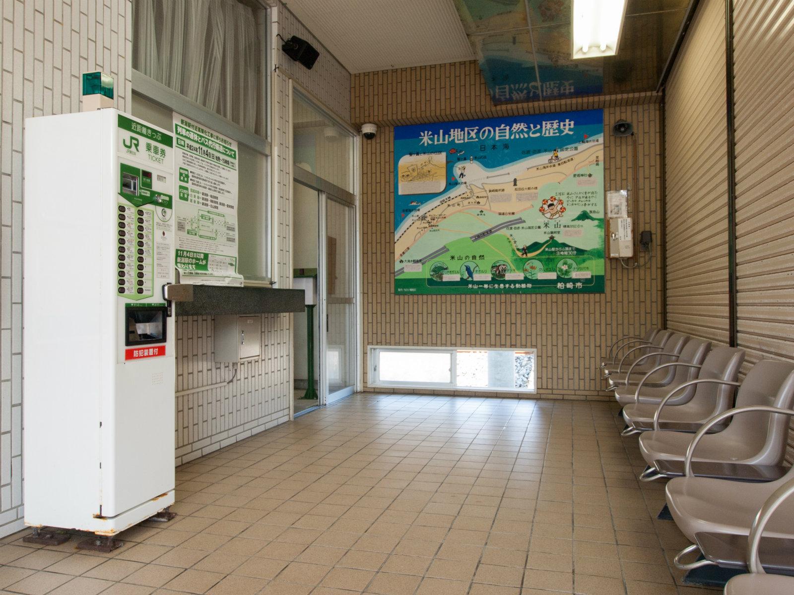 米山駅の待合室