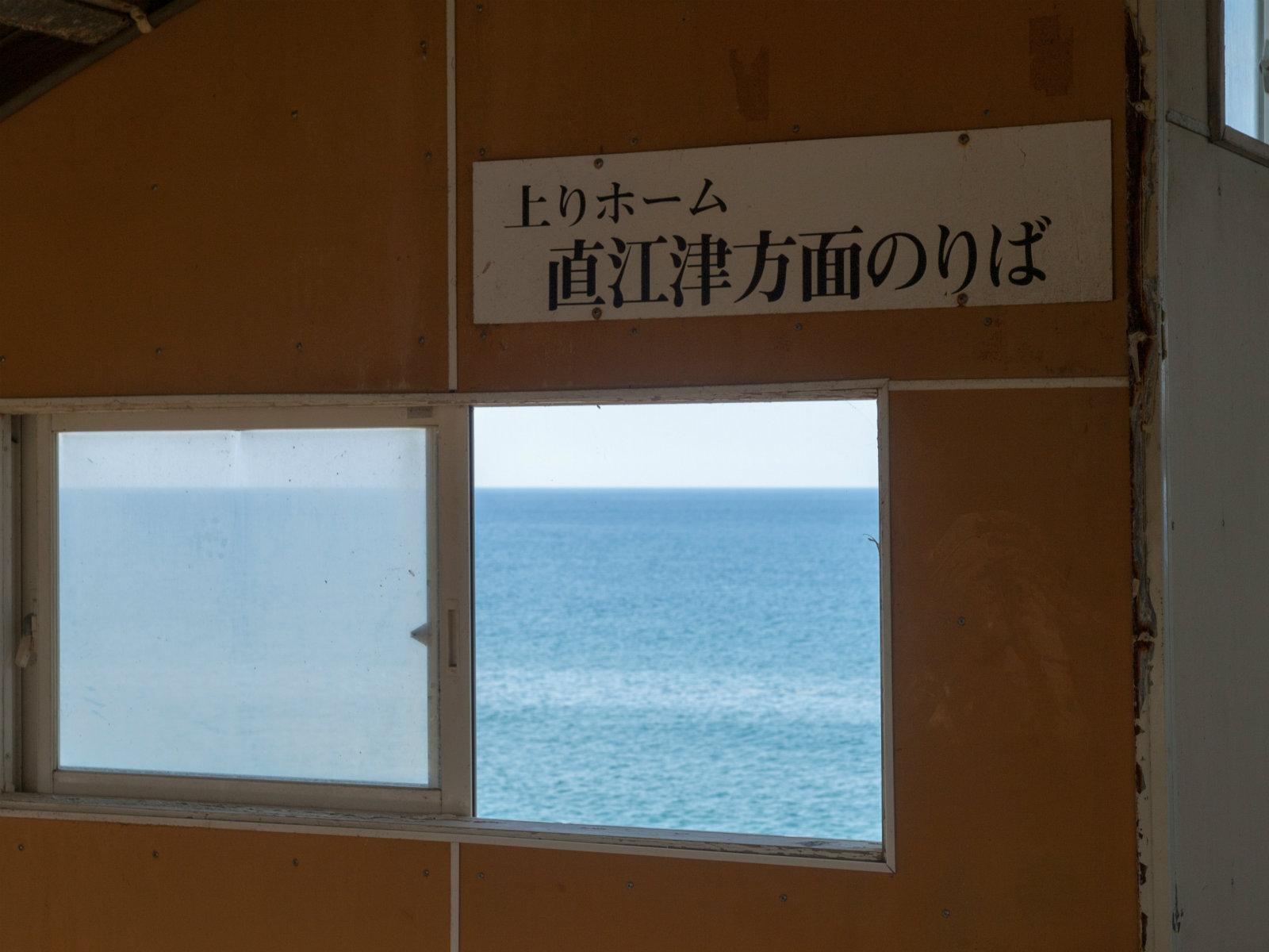 米山駅の跨線橋から見た日本海