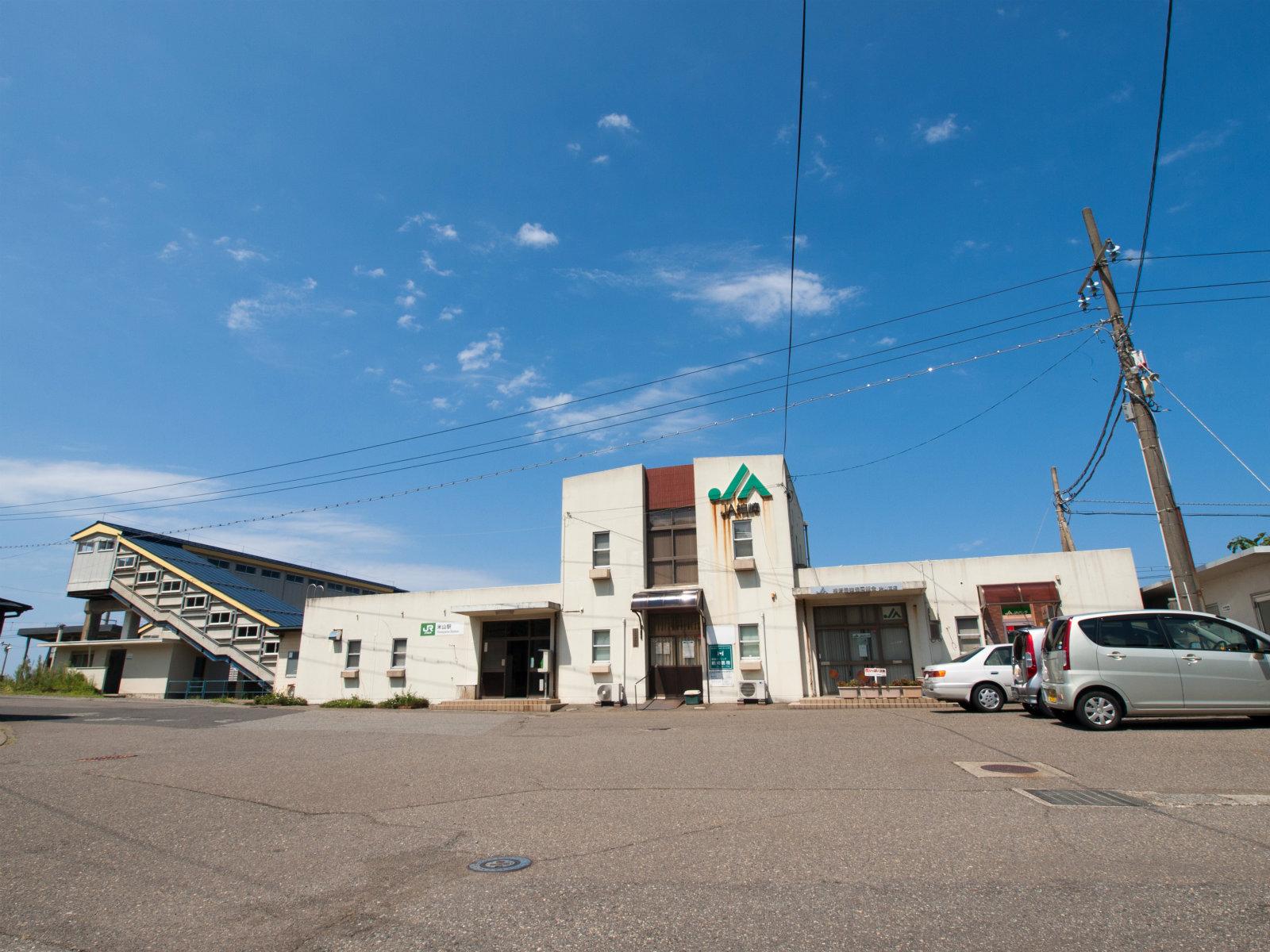 米山駅の駅舎