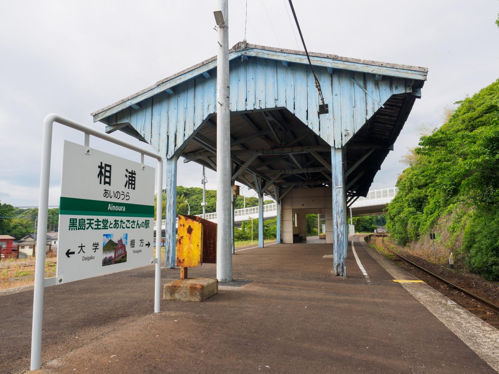 相浦駅のホーム