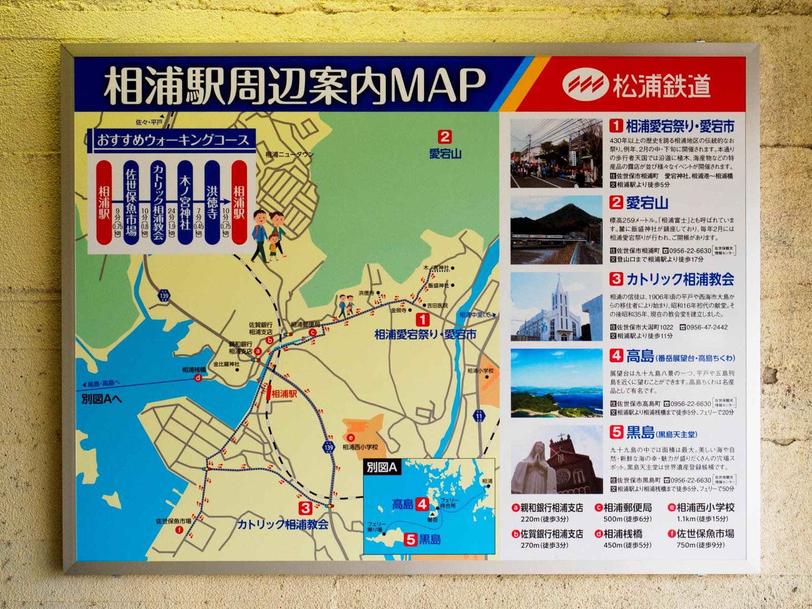 相浦駅にある「相浦駅周辺案内MAP」