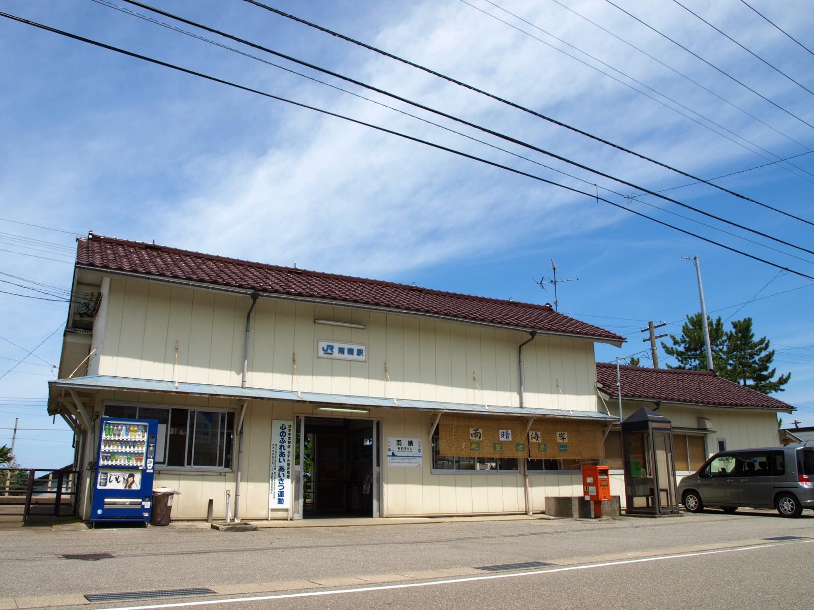 雨晴駅の駅舎