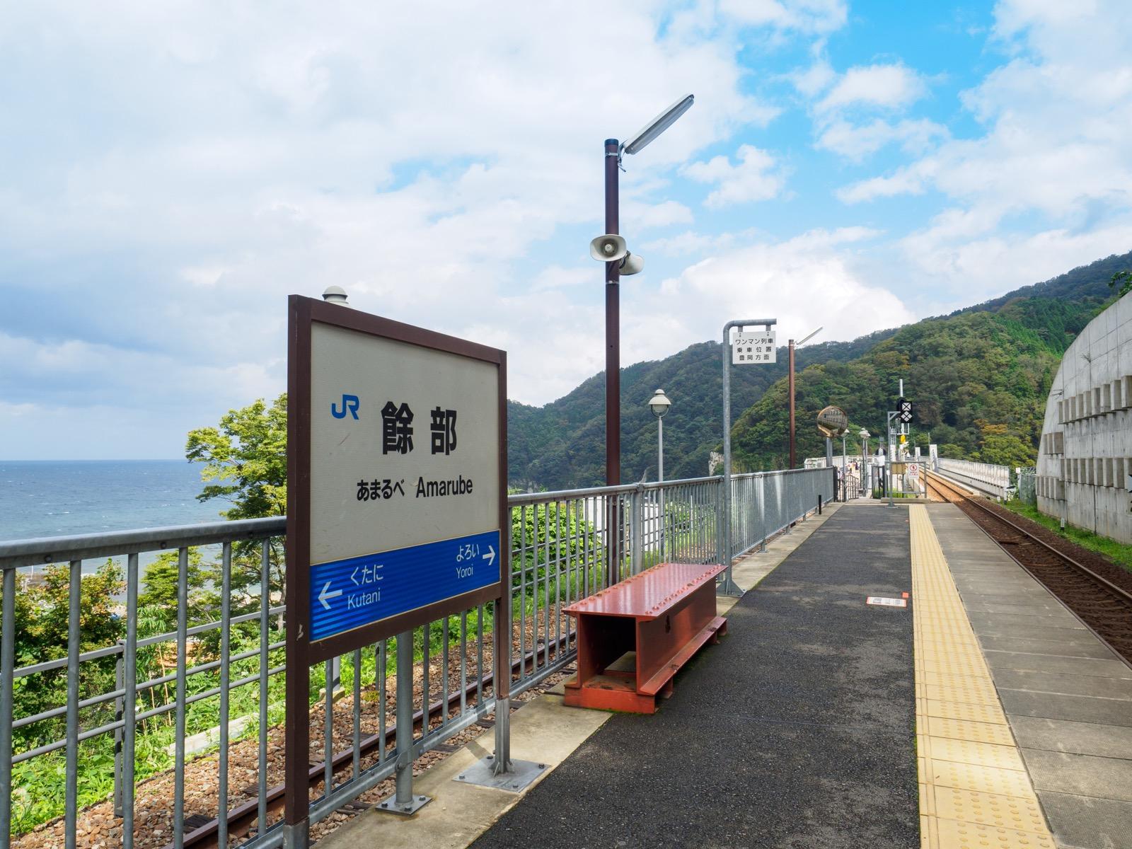 餘部駅のホームと日本海