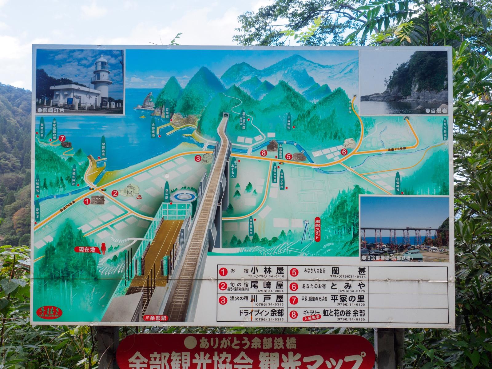 餘部駅前の観光マップ(2016年10月)