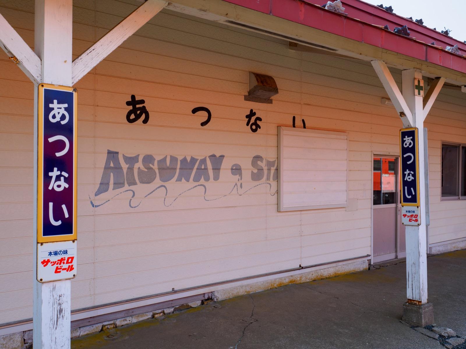 厚内駅の駅舎の文字