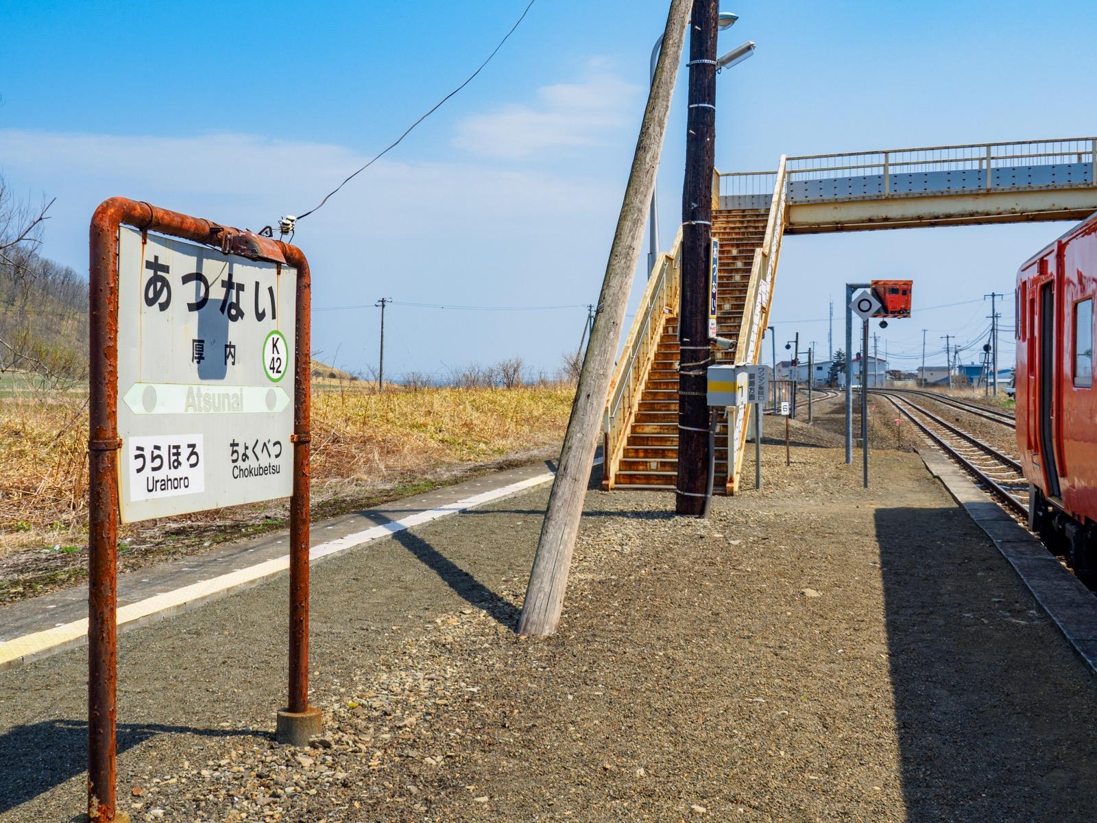 厚内駅のホーム