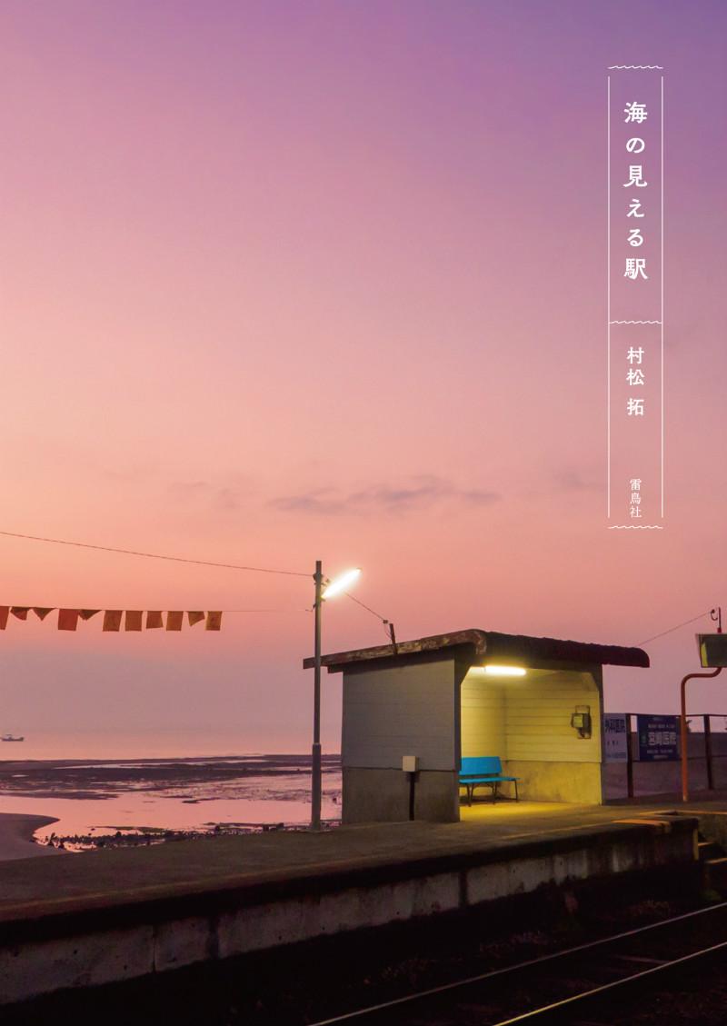 書籍『海の見える駅』