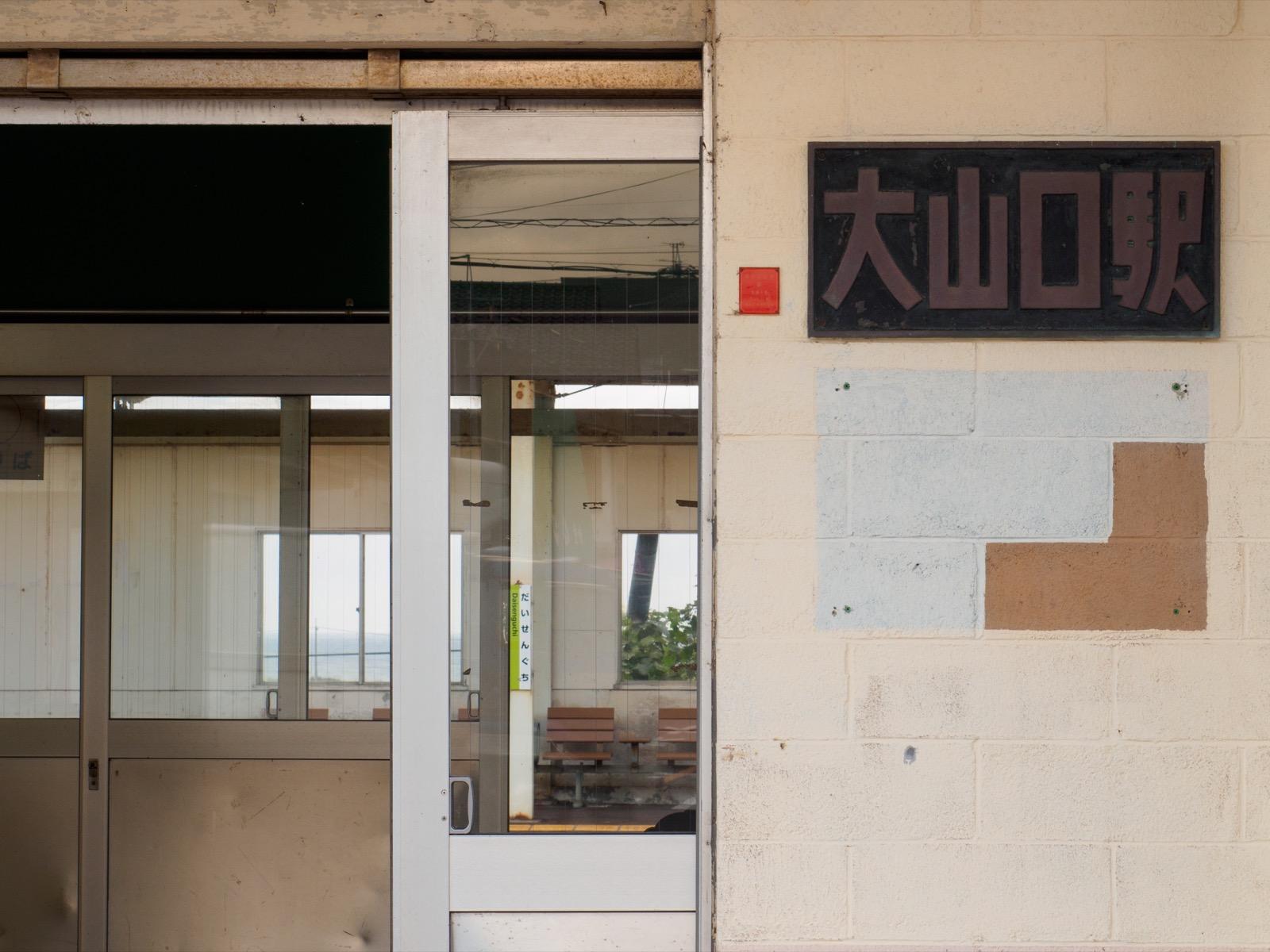 大山口駅の駅前から見える日本海