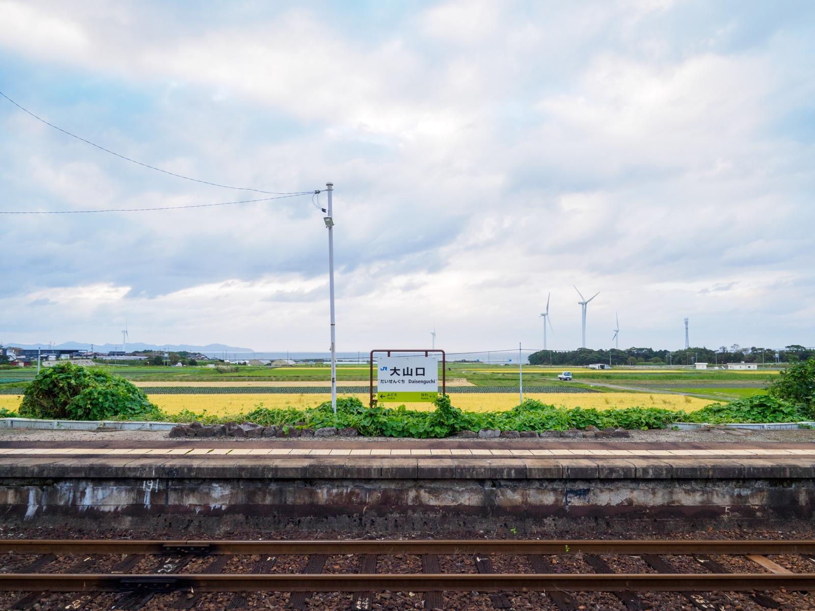 大山口駅から見た畑と風車と日本海