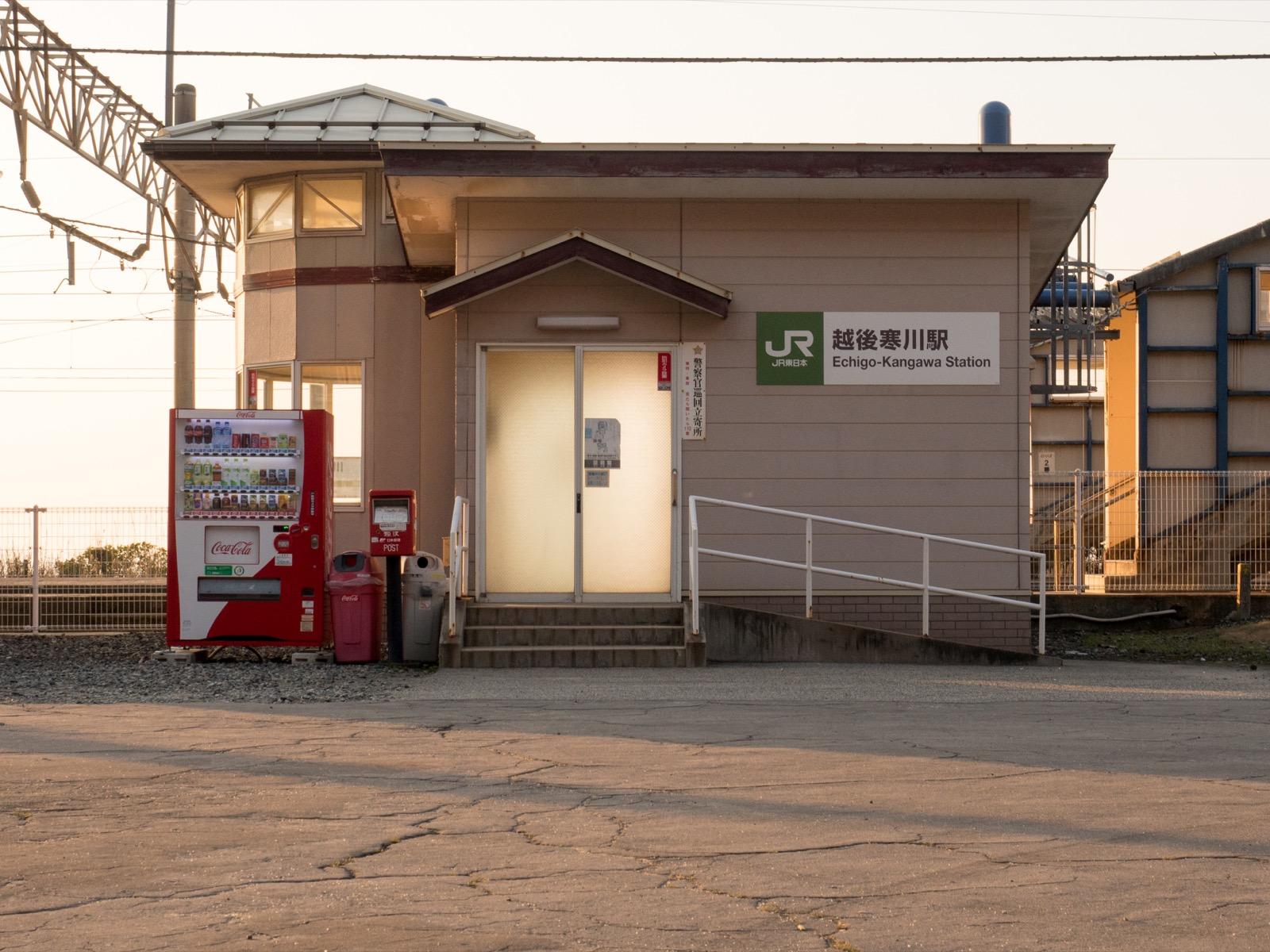越後寒川駅の駅舎