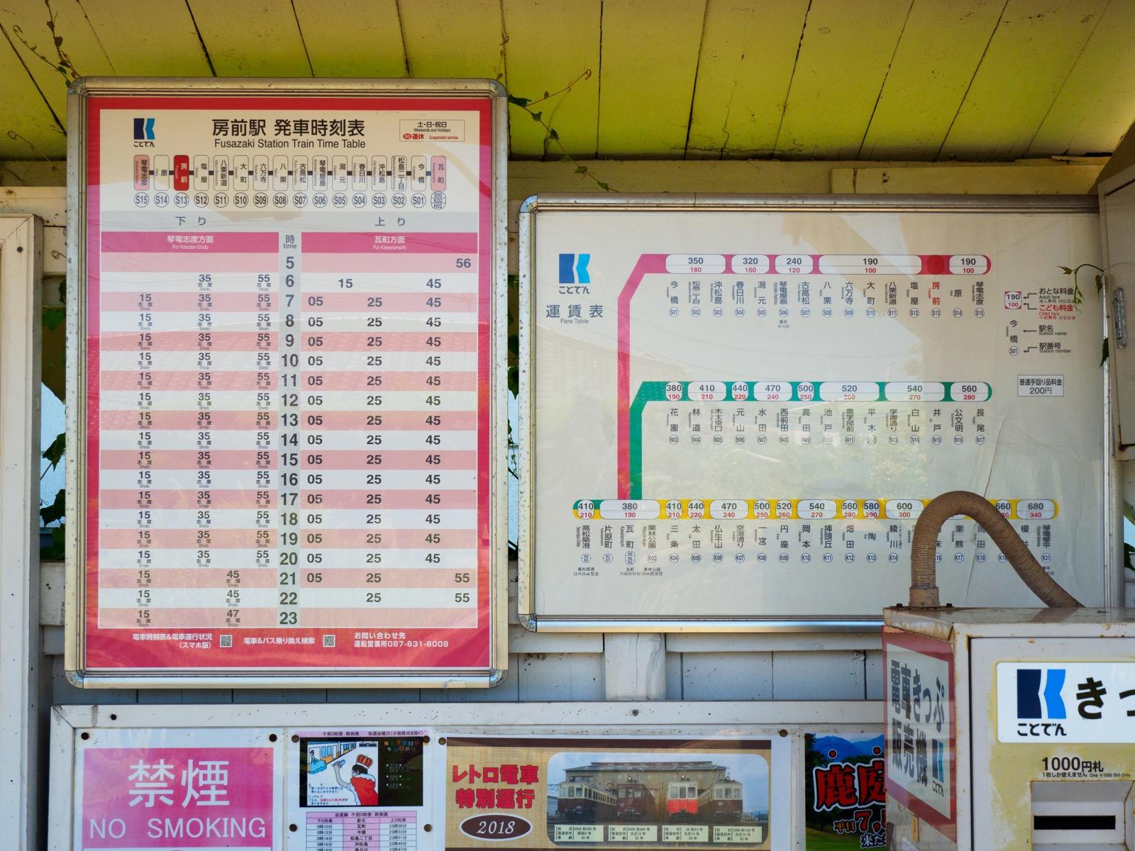 房前駅の時刻表(2018年8月)