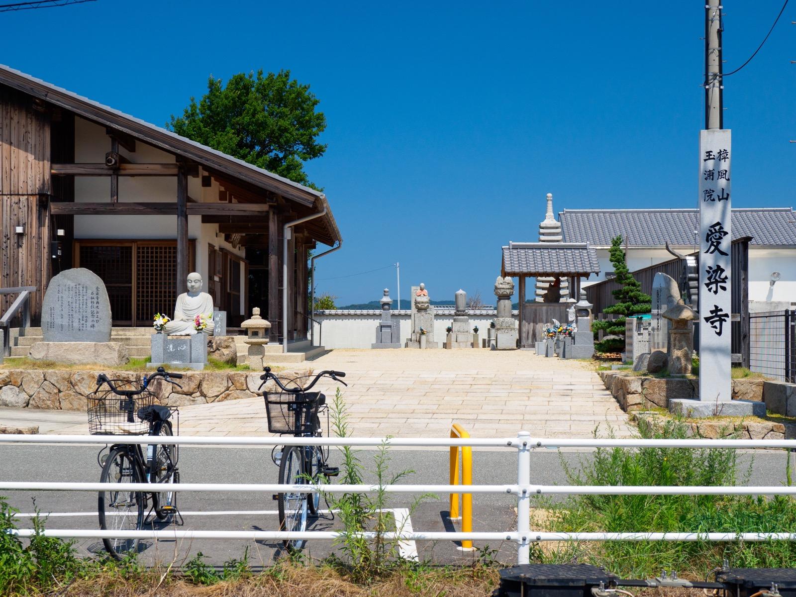 房前駅前にある愛染寺