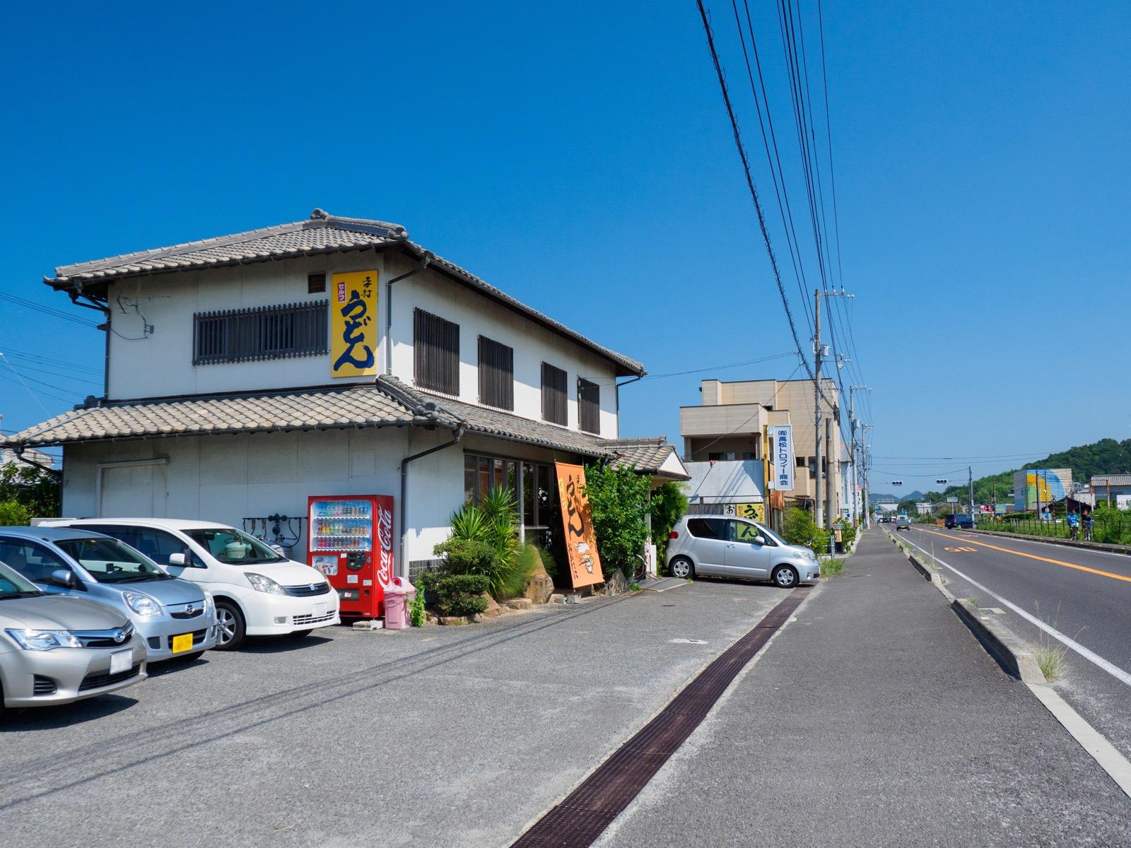 国道11号線沿いにある大谷製麺所