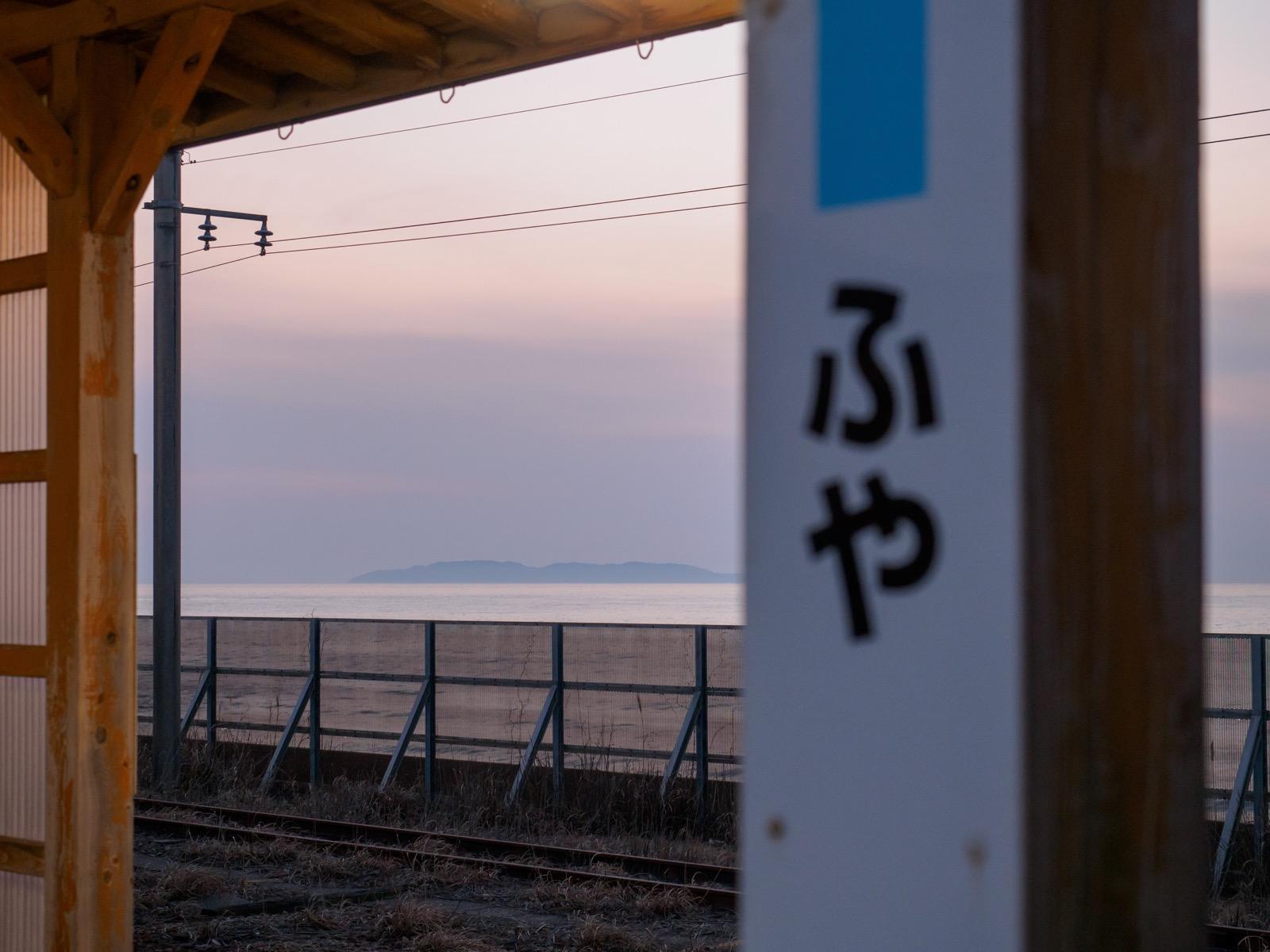 府屋駅のホームから見た粟島