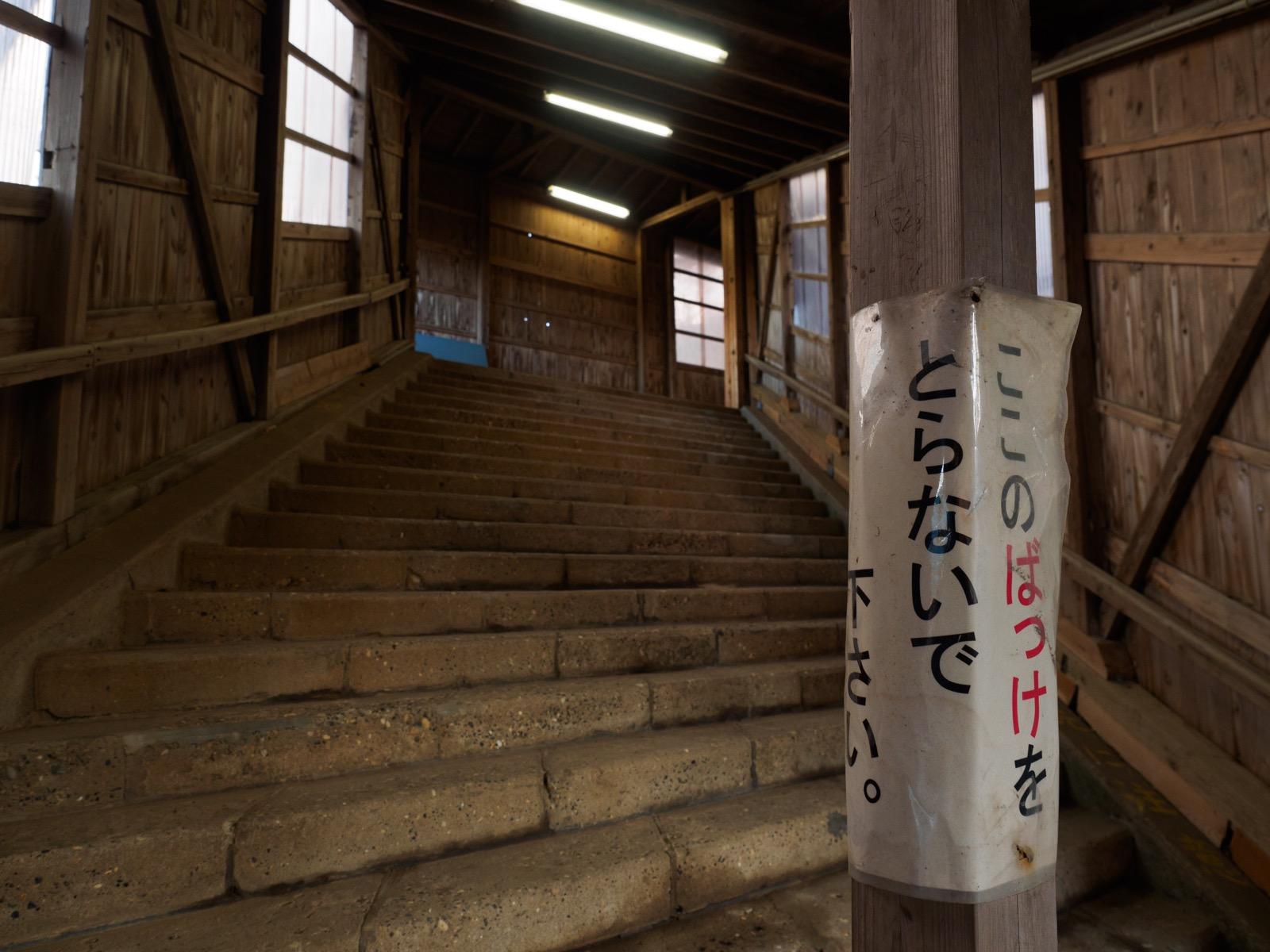 八森駅の通路にある標識「ここのばっけをとらないで下さい」