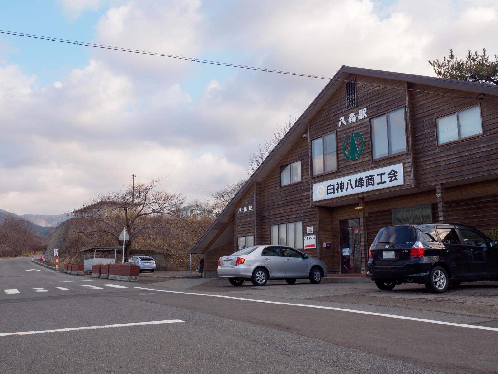 八森駅の駅舎