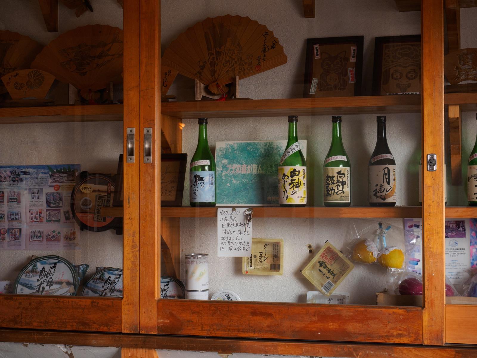 八森駅の駅舎内に陳列されている名産品