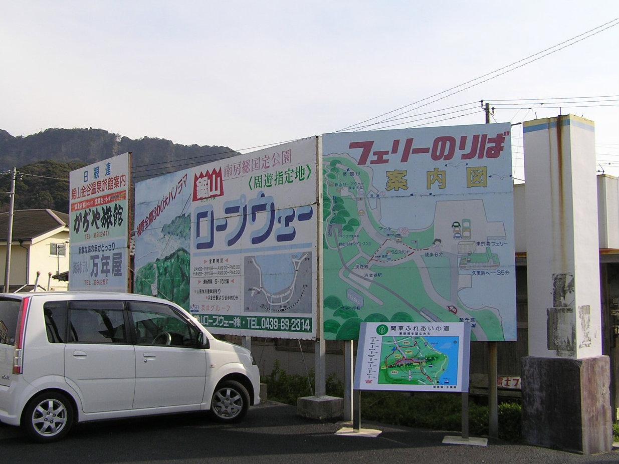 浜金谷駅前