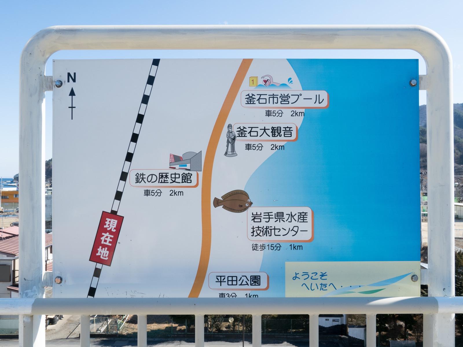 平田駅のホームにある名所案内