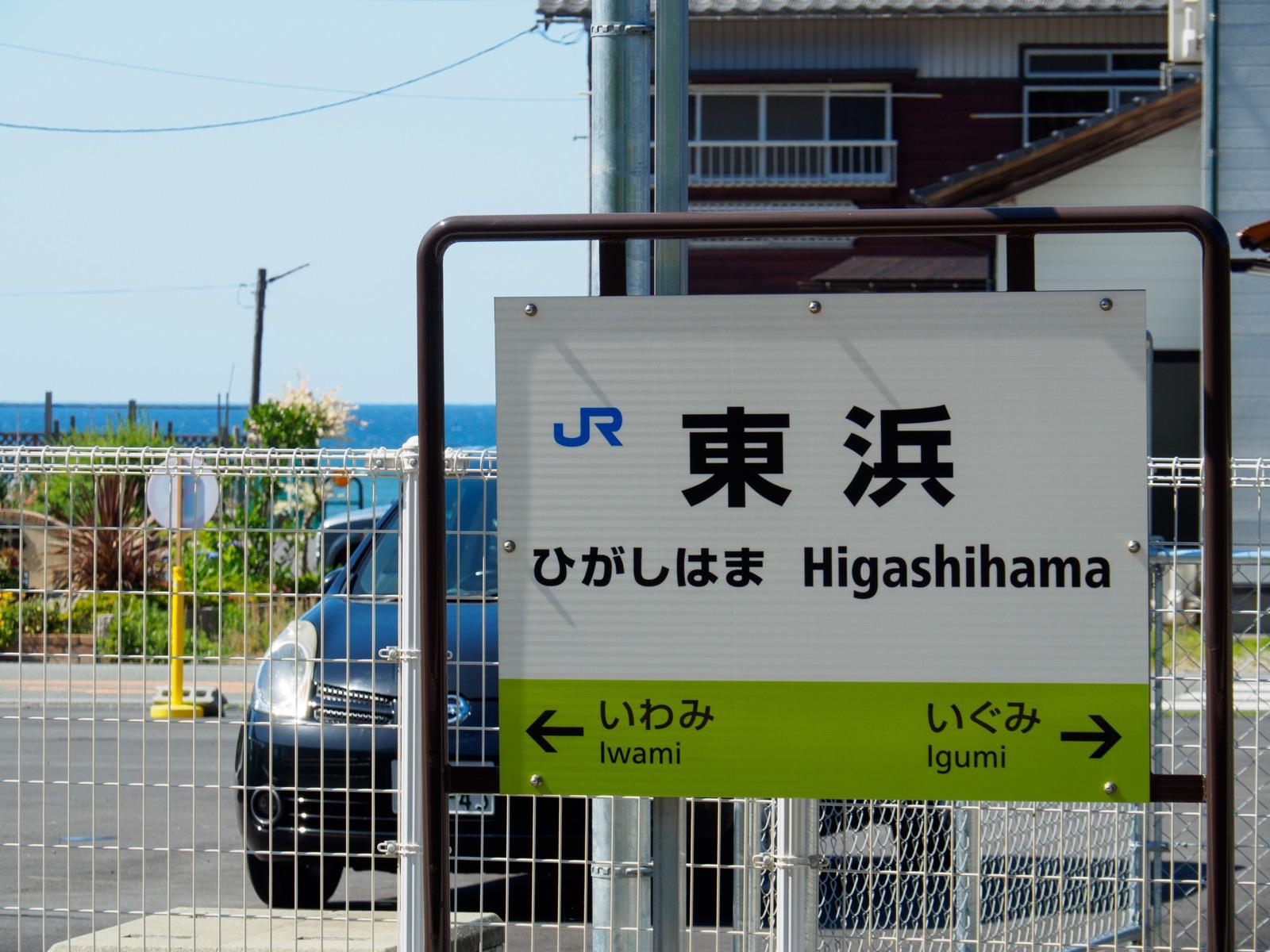 東浜駅から見える日本海