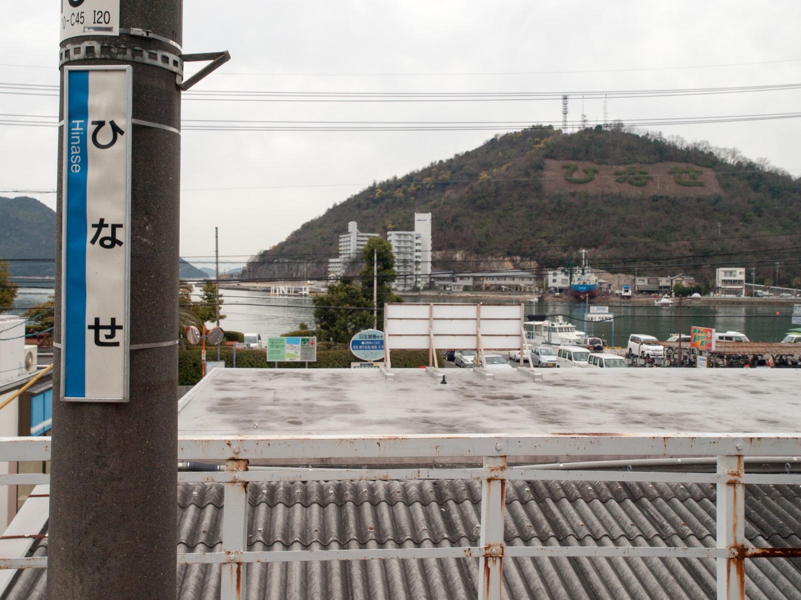 日生駅のホームから見た港と楯越山