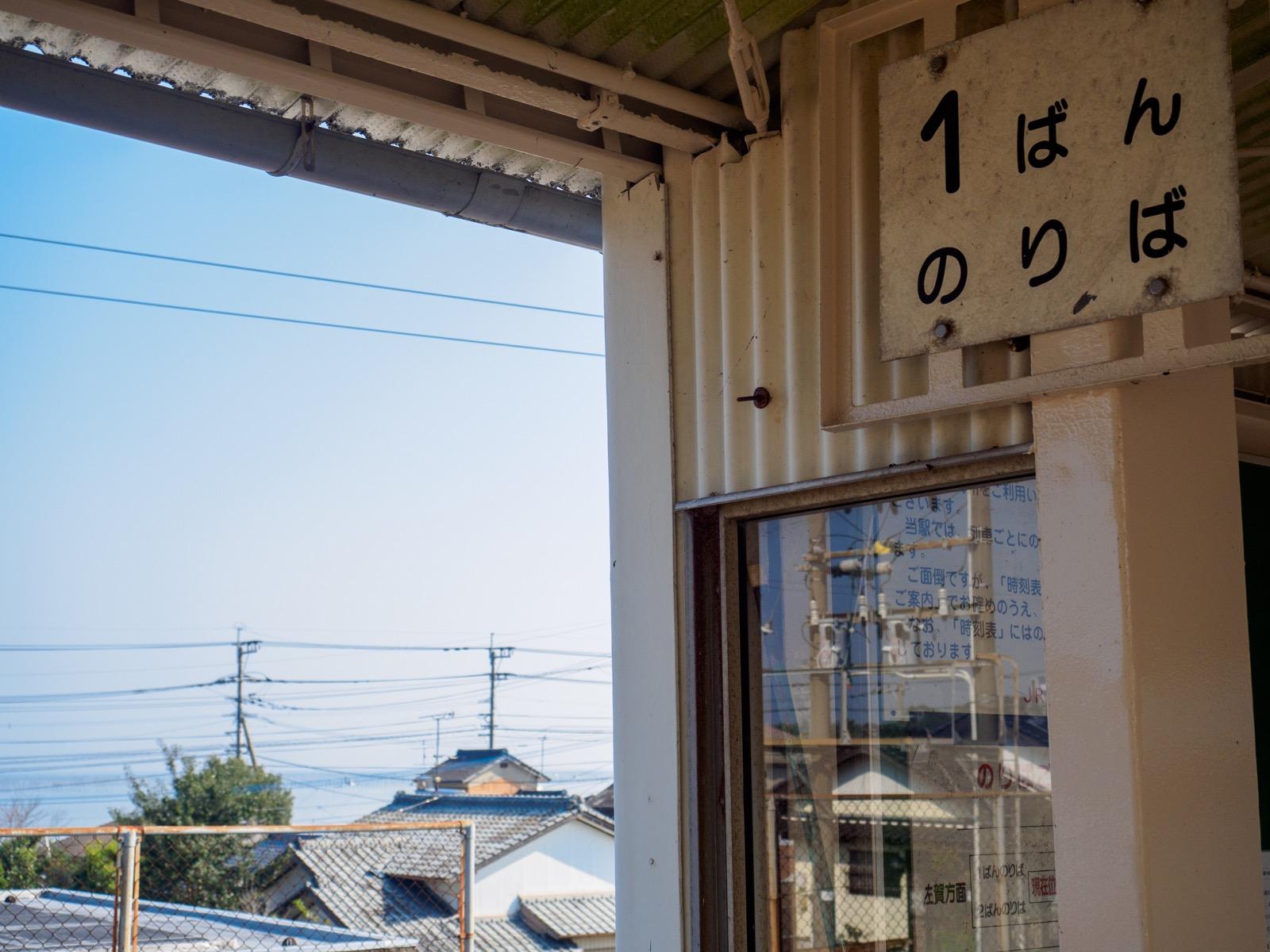 肥前飯田駅の待合室と有明海