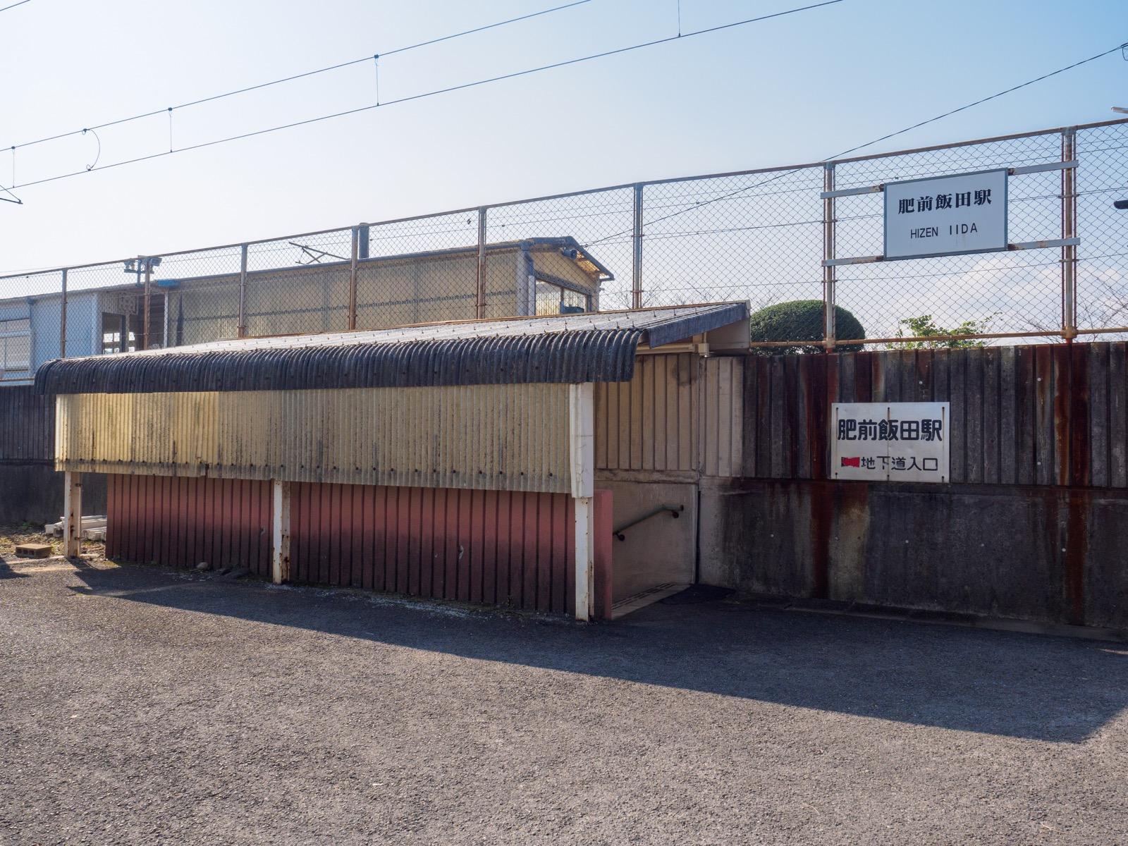 肥前飯田駅の入口