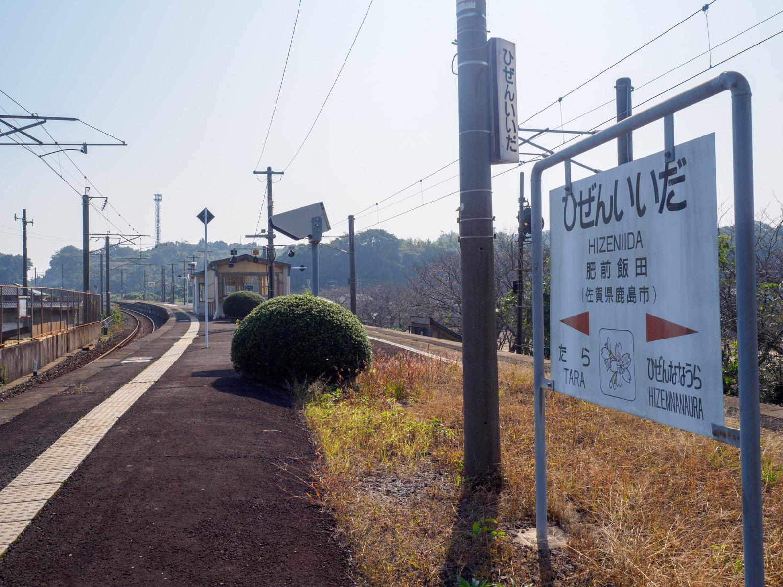 肥前飯田駅のホーム