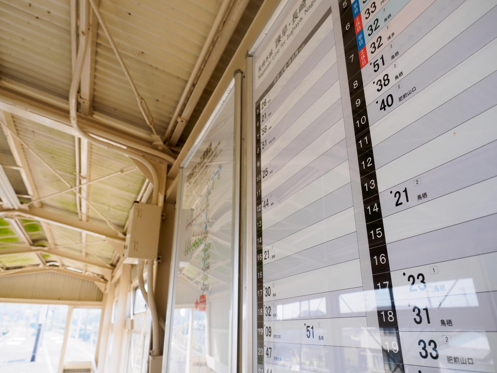 肥前飯田駅の時刻表