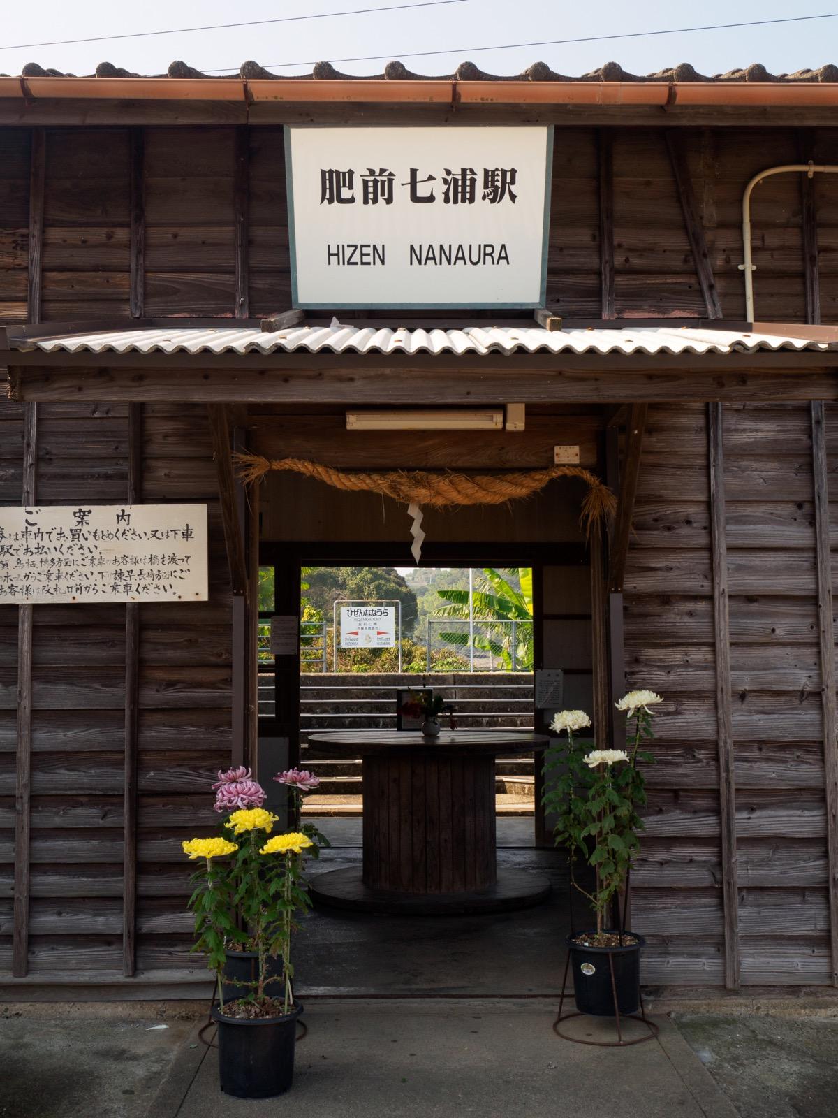 肥前七浦駅の駅舎