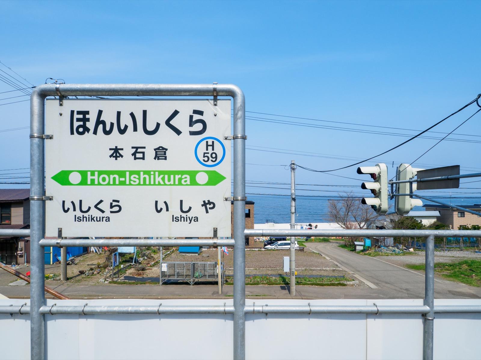本石倉駅のホームから見た噴火湾