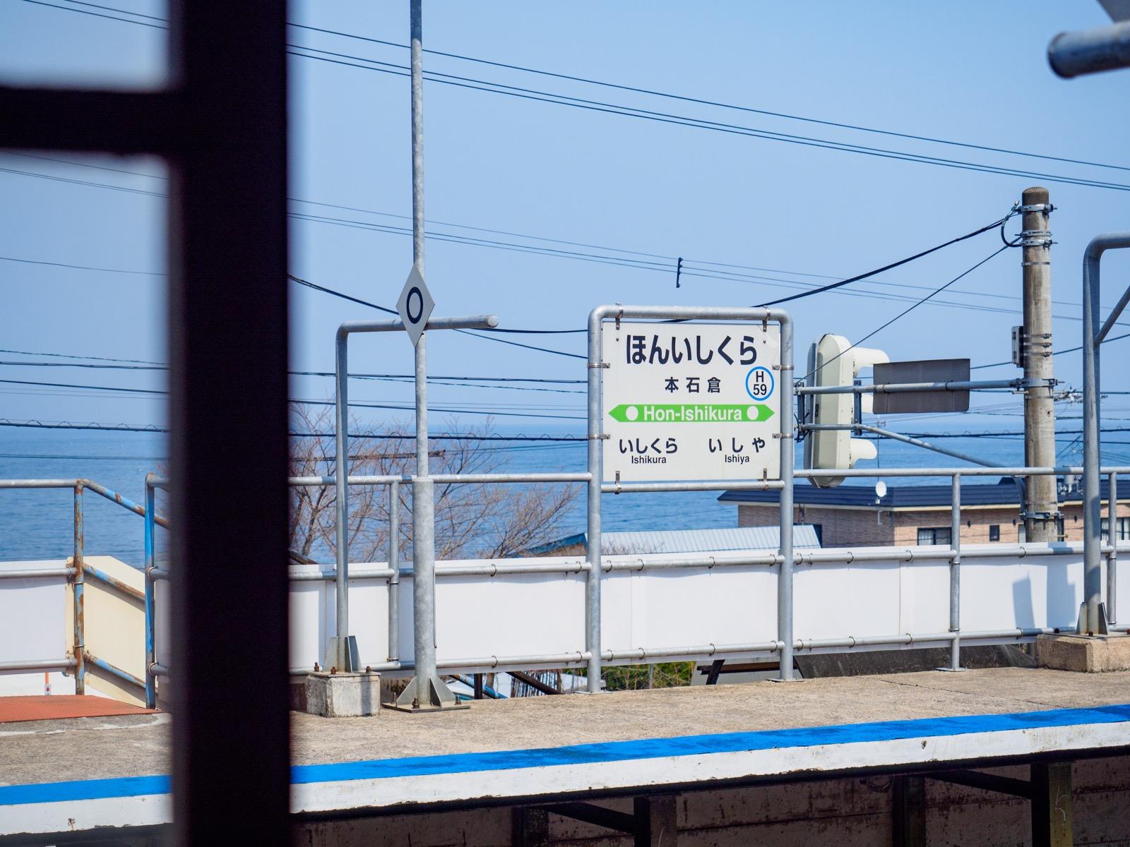 本石倉駅の待合室から見た噴火湾